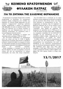 keimeno-thermansi-agstefanos-page-001-1