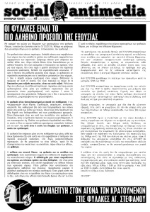 social-antimedia-5