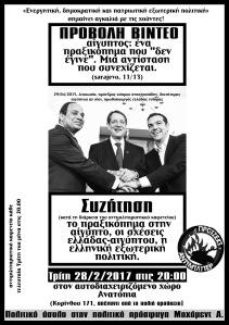 provoli-sizitisi-ellada-aigyptos-exoteriki-politiki-project-antimiliter-flevarhs-2017-site