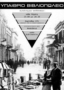 βιβλιοπωλειο1 (13-3-17) ανατοπια