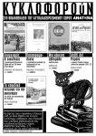 βιβλιοπωλειο3 (13-3-17) ανατοπια