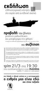 imia_provoli (17-3-17)noctua