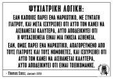 ψυχ6(4-4-17)noctua