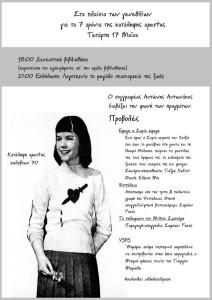 7χρονια (18-5-17) apertus