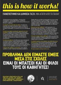 αφίσα (19-9-17) diarrhktes