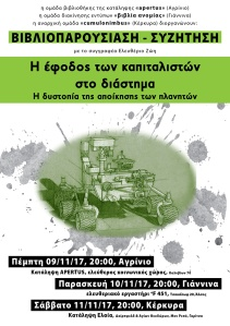 εκδηλωσεις(7-11-17)biblia anomias8