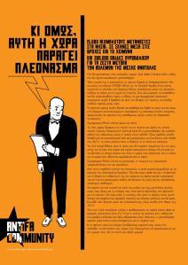 πλεονασμα (28-11-17) antifacommunity