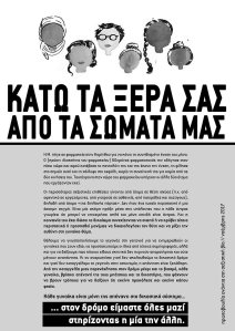 φαρμακείο αφισα (16-11-17)πρωτο σε βια