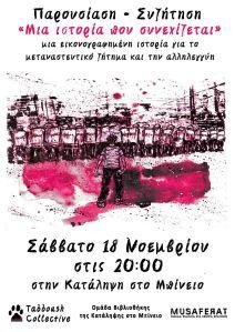 Tabboush_lesvos(13-11-17)musaferat
