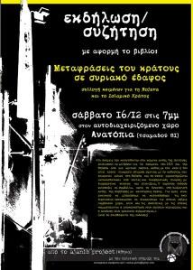 εκδηλωση (10-12-17)noctua