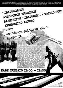 αφίσα σχεδον