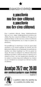 μακεδονια Εκδήλωση (22-2-18)noctua
