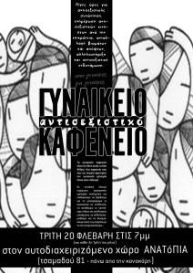 gynaikei(15-2-18)γυναικειοκαφενειο