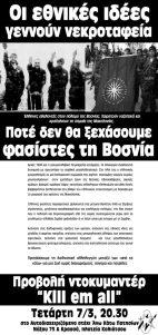 bosnia-tainia-483x1024