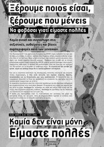 Εστίες Ντουζιερες (27-3-2018) antisexist