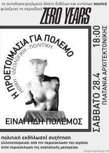 ekdilosi-soupia(27-4-18)zero-years