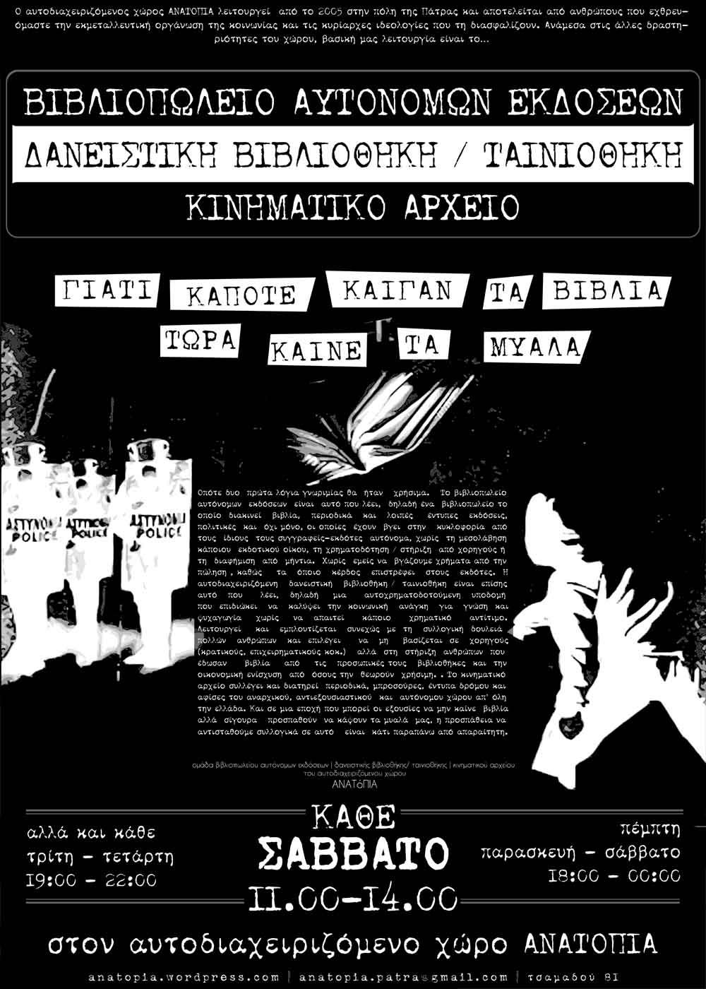 αφίσα βιβλιοπωλειοσιτε
