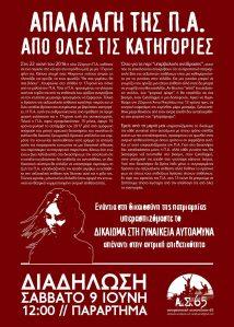 Διαδήλωση 9ΙΟΥΝΗ (27-5-18) ΑΣ65