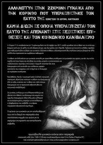 afisa_korintho1