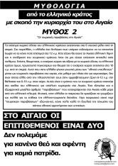 μυθος 2