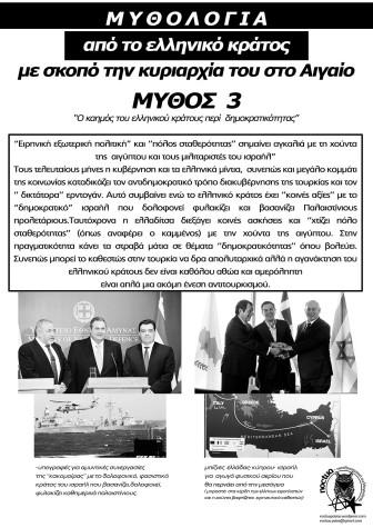 μυθος 3