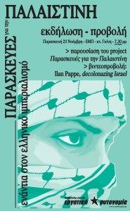 παλαιστινη (22-11-18) συμβ για εργατικη αυτονομια