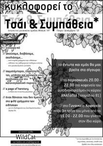 Αφίσα Κυκλοφοριας τσαι7 (19-1-19) wildcata