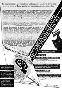 αφίσα τσαι7(13-1-19) wildcat