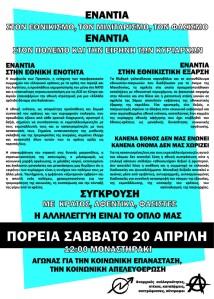 antifasyntonismos_AFISA_20-4-2019-01