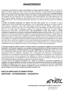 anakoinwsh_emprhstikh_epithesh_agros