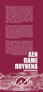 den_pame_pouthena-web