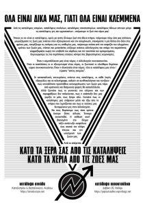 ola-einai-dika-mas-keimeno-724x1024-1