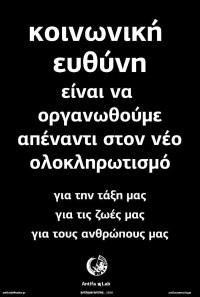 skoinwnikiEfthini-Copy