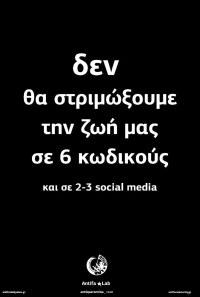 skwdikoi-Copy