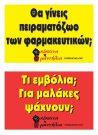 stickers-2-741x1024
