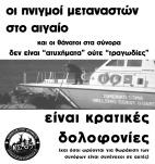 04 metanastes-pnigmoi-kratikes-dolofonies-s