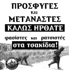 06 prosfyges-kalos-hrthate-s